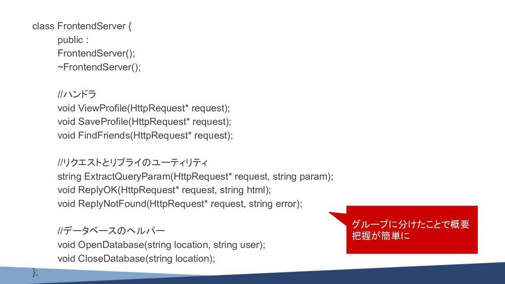 class FrontendServer { public : FrontendServer(...