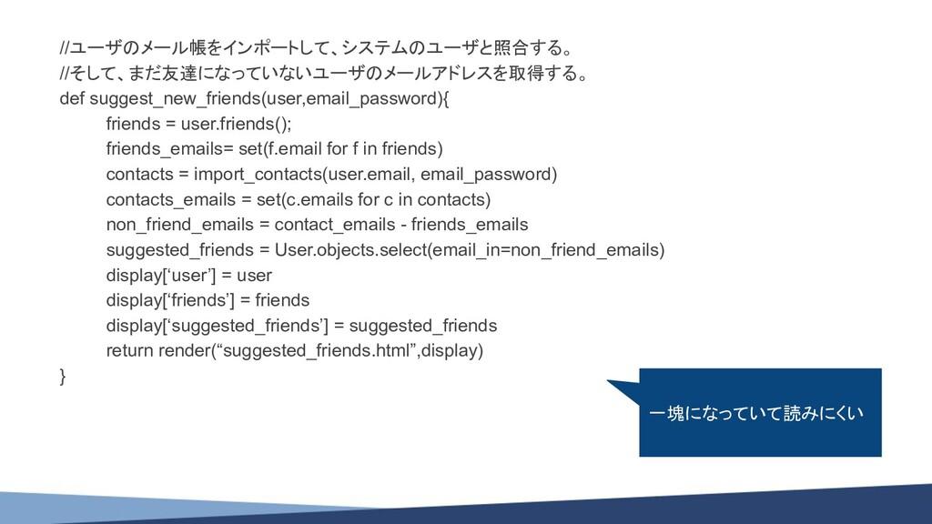 //ユーザのメール帳をインポートして、システムのユーザと照合する。 //そして、まだ友達になっ...