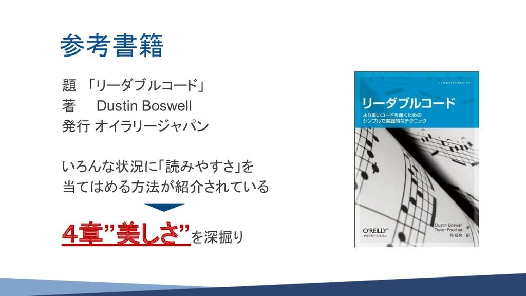 参考書籍 題 「リーダブルコード」 著 Dustin Boswell 発行 オイラリージャパン...