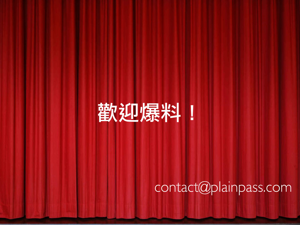 ᛇڎᖑࣘl contact@plainpass.com