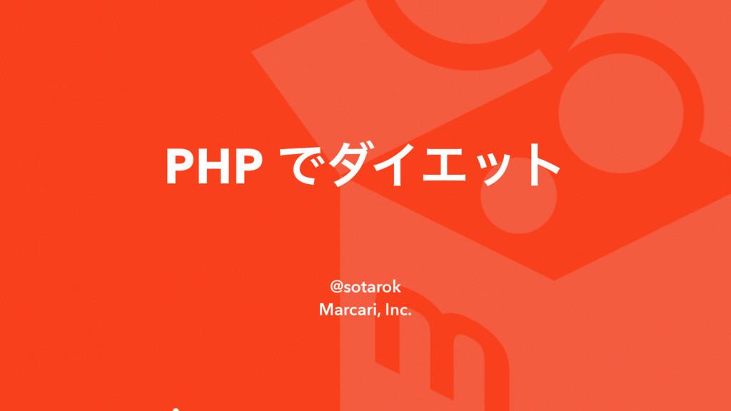 PHP ͰμΠΤοτ @sotarok Marcari, Inc.
