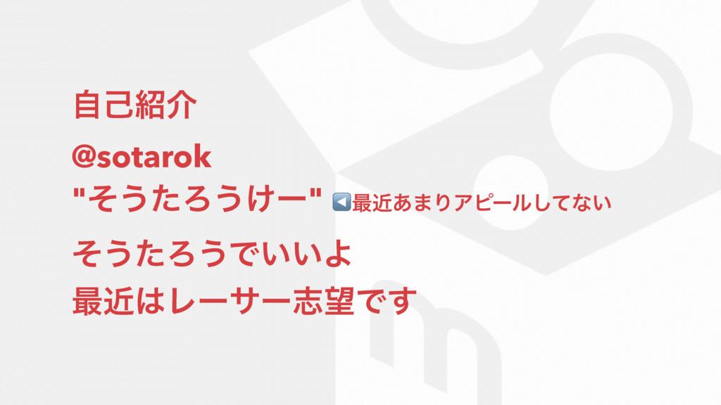 """ࣗݾհ @sotarok """"ͦ͏ͨΖ͏͚ʔ"""" ◀࠷ۙ͋·ΓΞϐʔϧͯ͠ͳ͍ ͦ͏ͨΖ͏Ͱ͍͍..."""