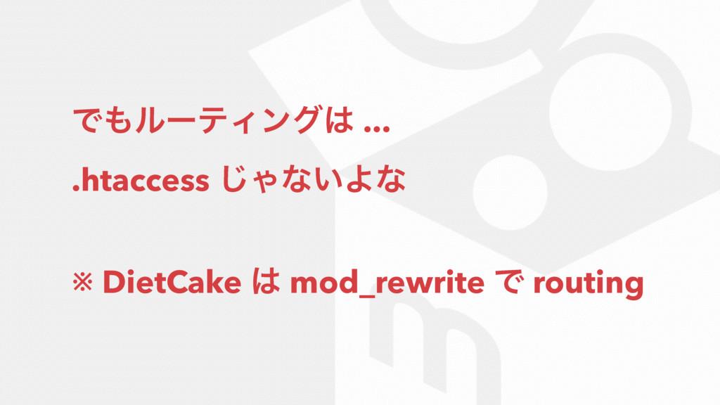 ͰϧʔςΟϯά ... .htaccess ͡Όͳ͍Αͳ ※ DietCake  mod...