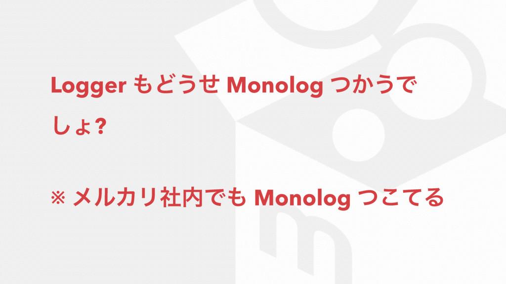 Logger Ͳ͏ͤ Monolog ͔ͭ͏Ͱ ͠ΐ? ※ ϝϧΧϦࣾͰ Monolog...