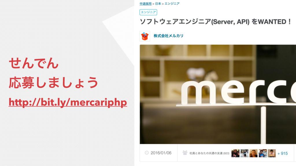 ͤΜͰΜ Ԡื͠·͠ΐ͏ http://bit.ly/mercariphp