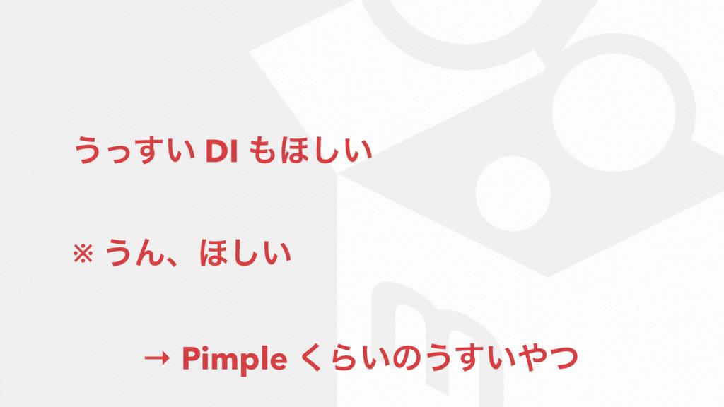 ͏͍ͬ͢ DI ΄͍͠ ※ ͏Μɺ΄͍͠ → Pimple ͘Β͍ͷ͏͍ͭ͢