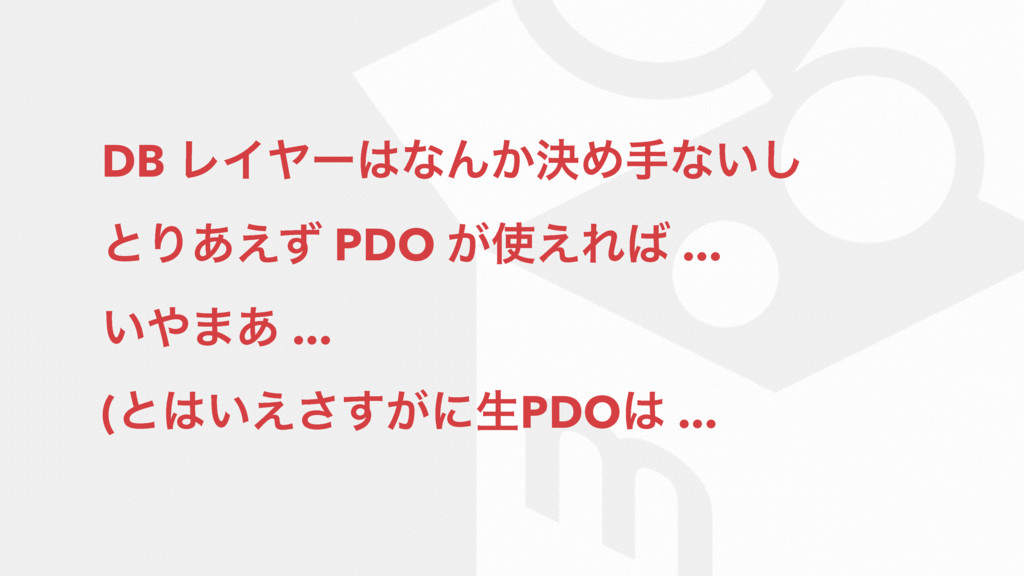 DB ϨΠϠʔͳΜ͔ܾΊखͳ͍͠ ͱΓ͋͑ͣ PDO ͕͑Ε ... ͍·͋ ... ...