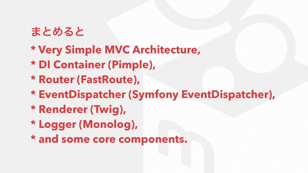 ·ͱΊΔͱ * Very Simple MVC Architecture, * DI Cont...