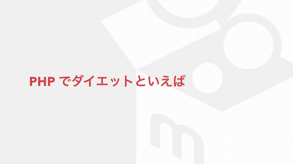 PHP ͰμΠΤοτͱ͍͑