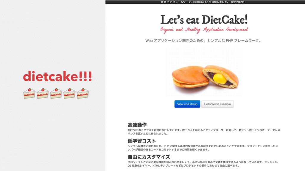 dietcake!!!