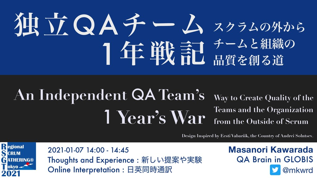 Masanori Kawarada QA Brain in GLOBIS Thoughts a...