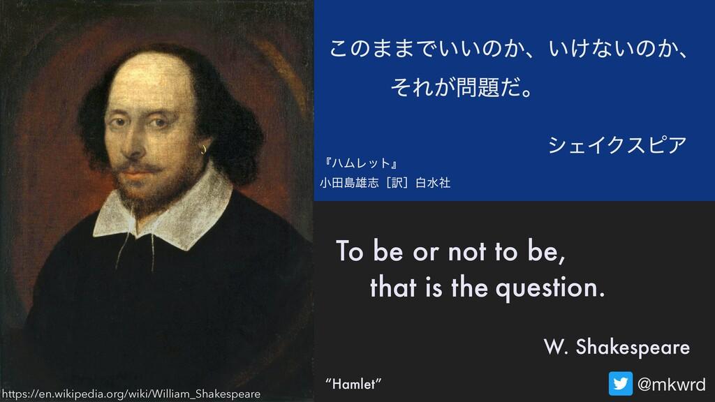 @mkwrd γΣΠΫεϐΞ W. Shakespeare https://en.wikipe...