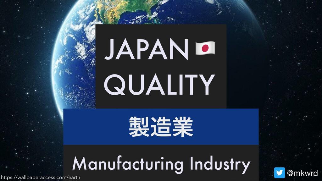 ۀ Manufacturing Industry @mkwrd JAPAN QUALITY...