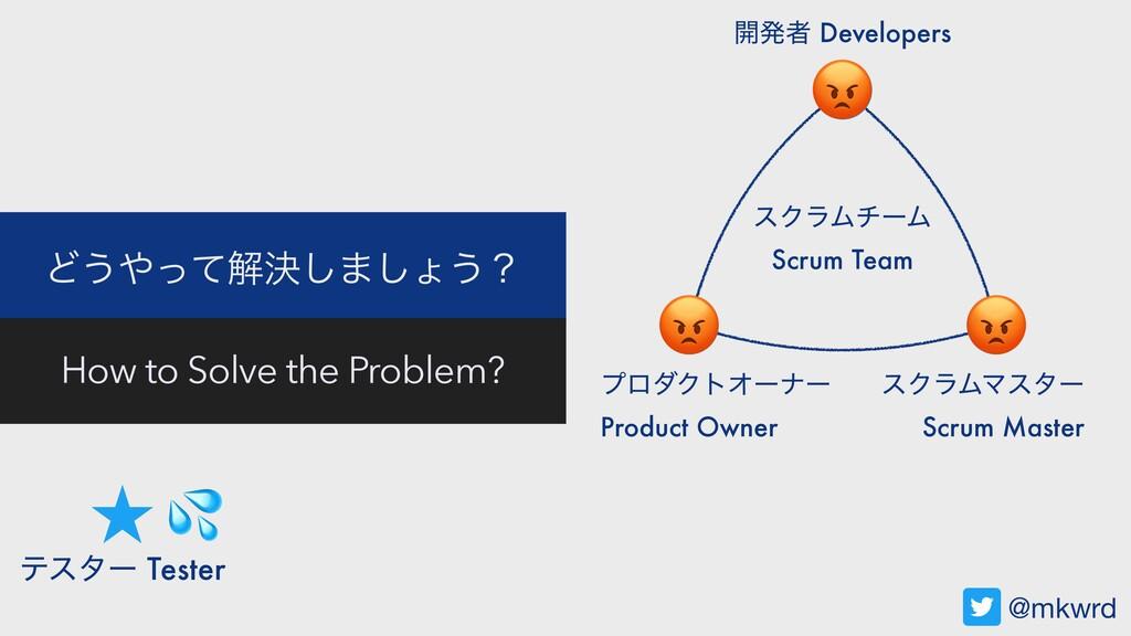 ςελʔ Tester  @mkwrd ։ൃऀ Developers εΫϥϜϚελʔ Scr...