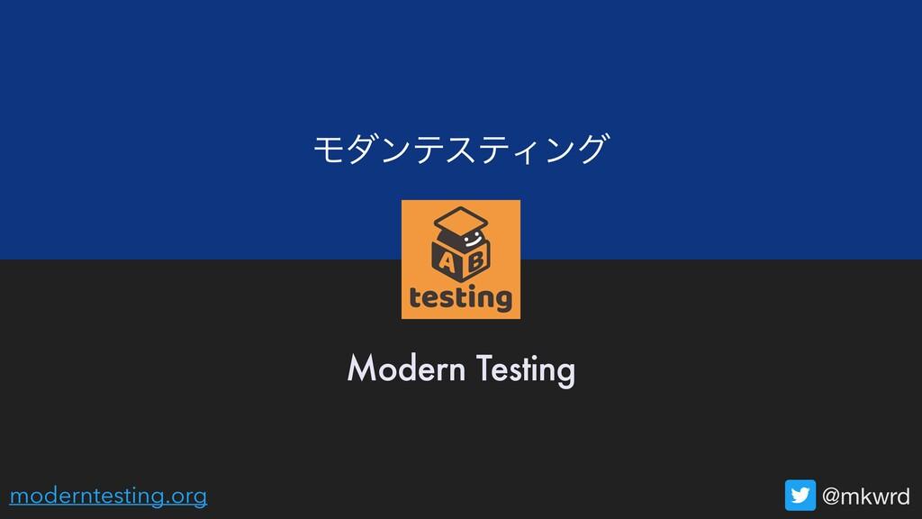 ϞμϯςεςΟϯά @mkwrd Modern Testing moderntesting.o...