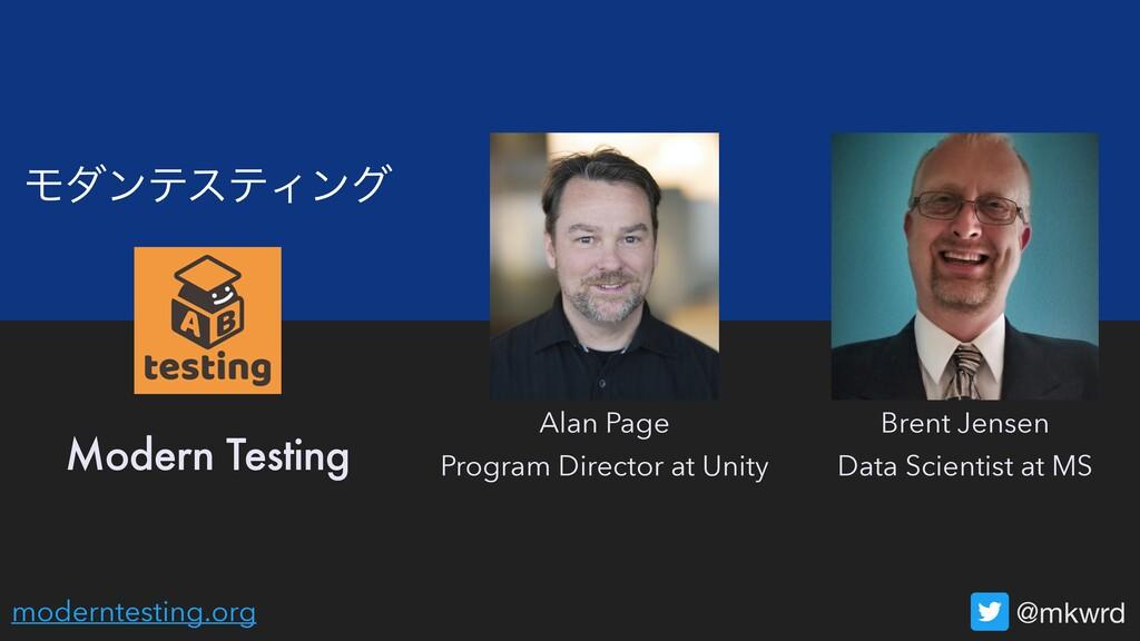 ϞμϯςεςΟϯά @mkwrd Modern Testing Alan Page Progr...