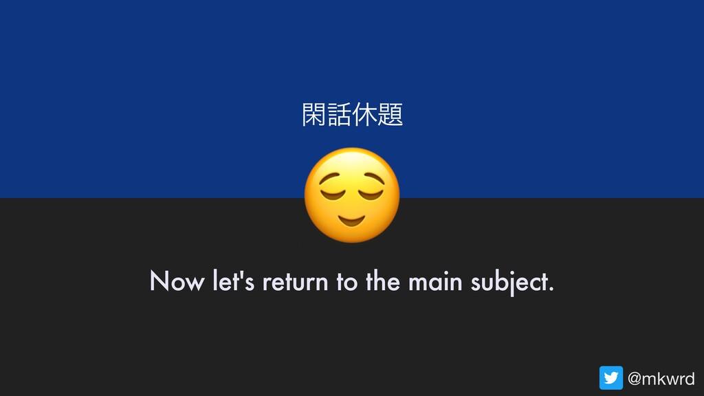 ؓٳ @mkwrd Now let's return to the main subjec...