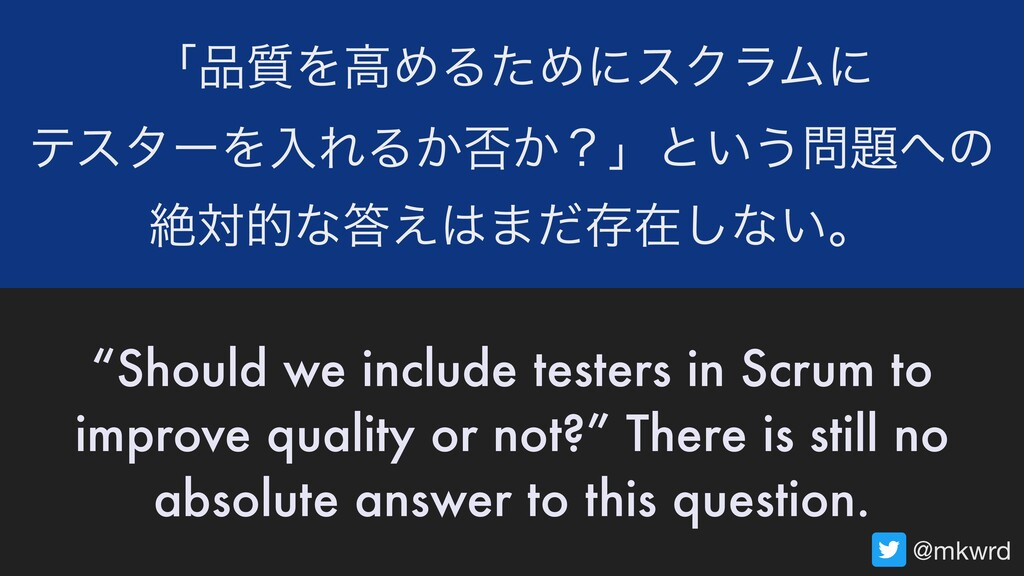 """""""Should we include testers in Scrum to improve ..."""