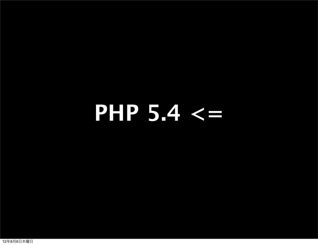 PHP 5.4 <= 128݄9༵