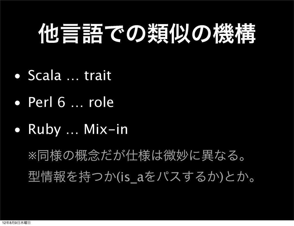 ଞݴޠͰͷྨͷػߏ • Scala … trait • Perl 6 … role • Ru...