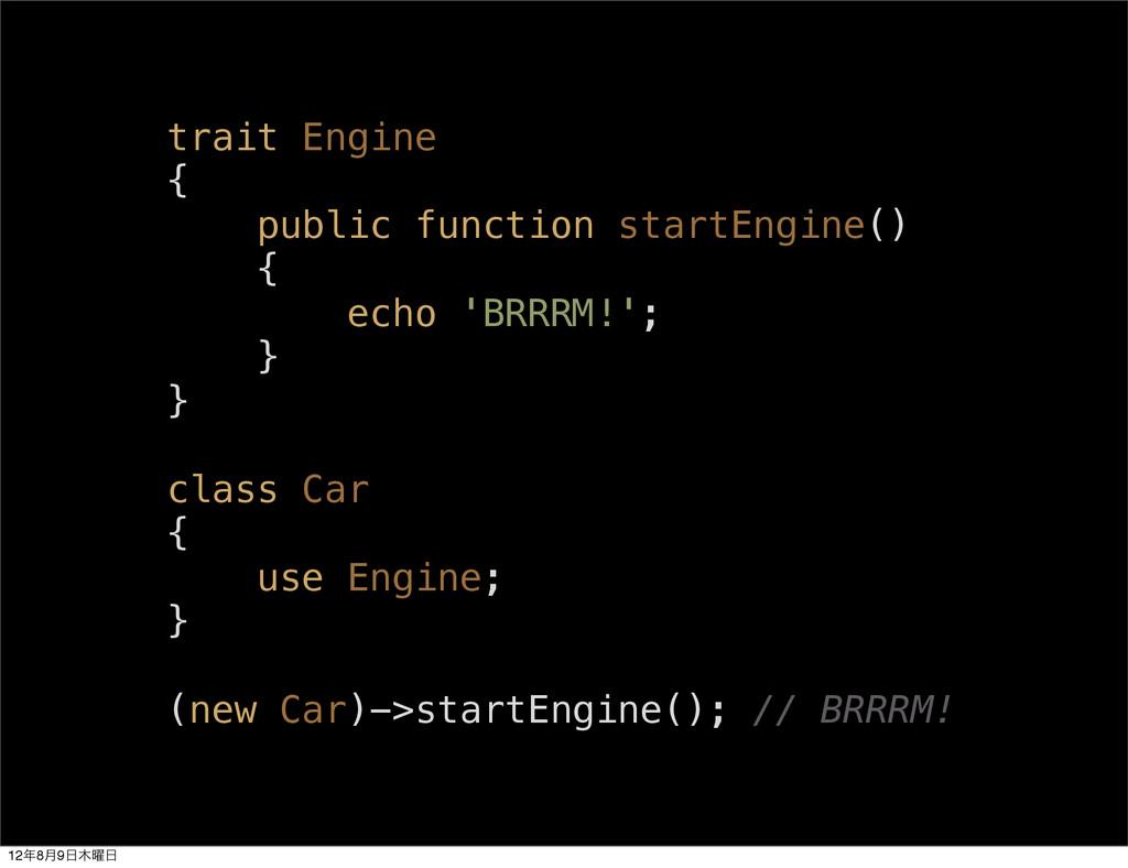 trait Engine { public function startEngine() { ...