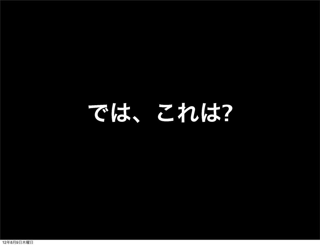 Ͱɺ͜Ε? 128݄9༵