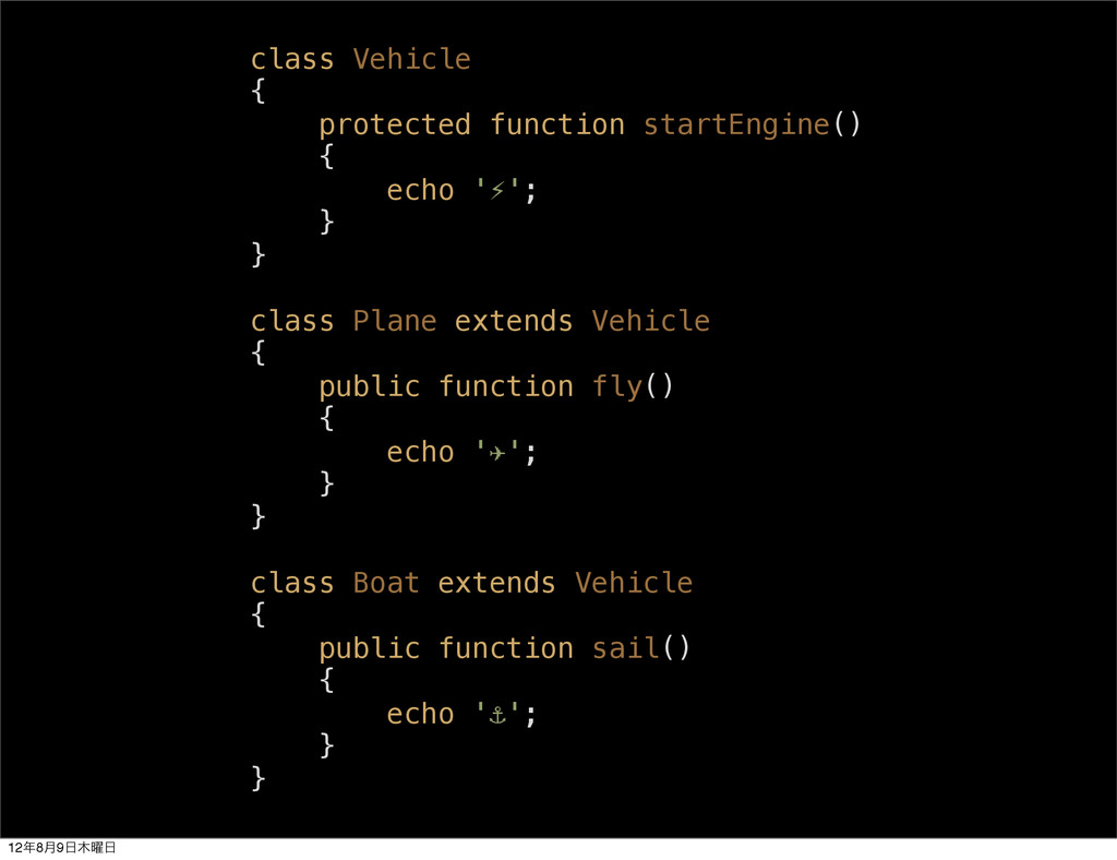 class Vehicle { protected function startEngine(...