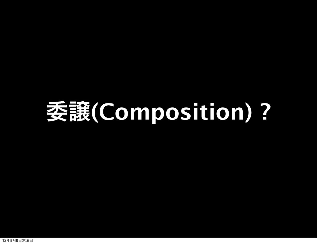 ҕৡ(Composition) ? 128݄9༵