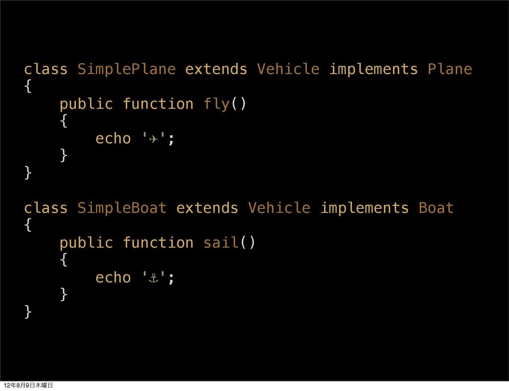 class SimplePlane extends Vehicle implements Pl...