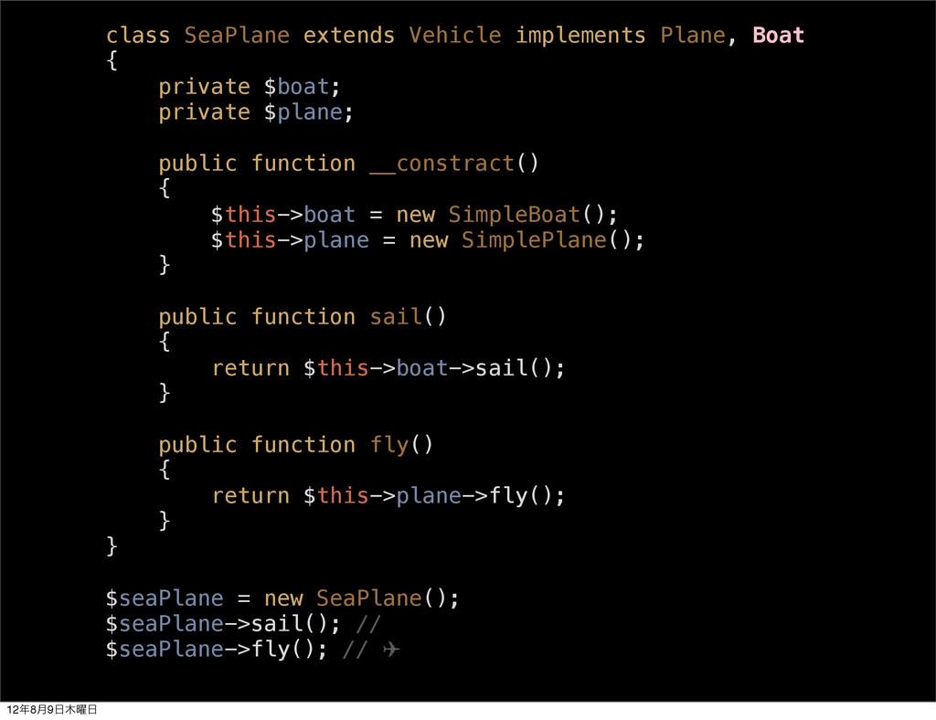 class SeaPlane extends Vehicle implements Plane...