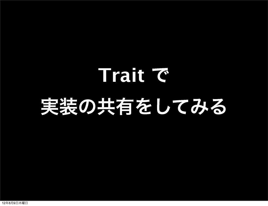 Trait Ͱ ࣮ͷڞ༗Λͯ͠ΈΔ 128݄9༵