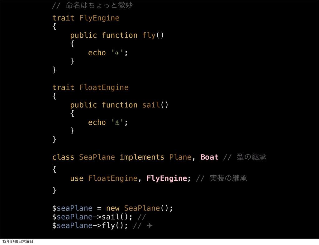 // ໋໊ͪΐͬͱඍົ trait FlyEngine { public function ...