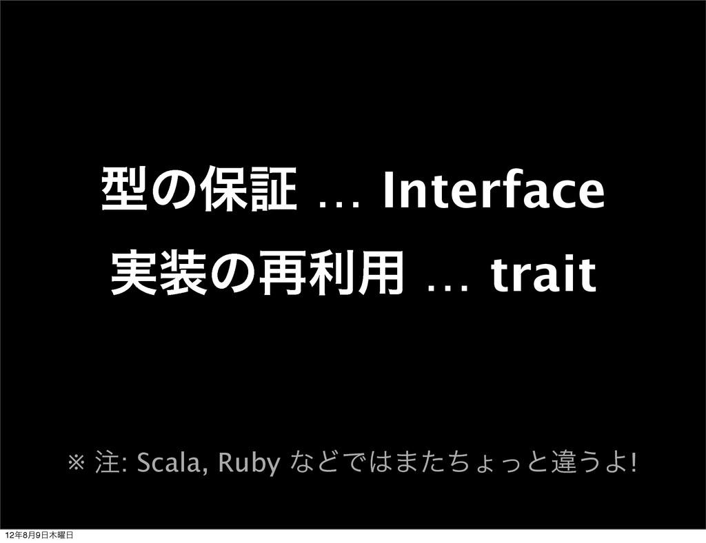 ܕͷอূ … Interface ࣮ͷ࠶ར༻ … trait ※ : Scala, Rub...