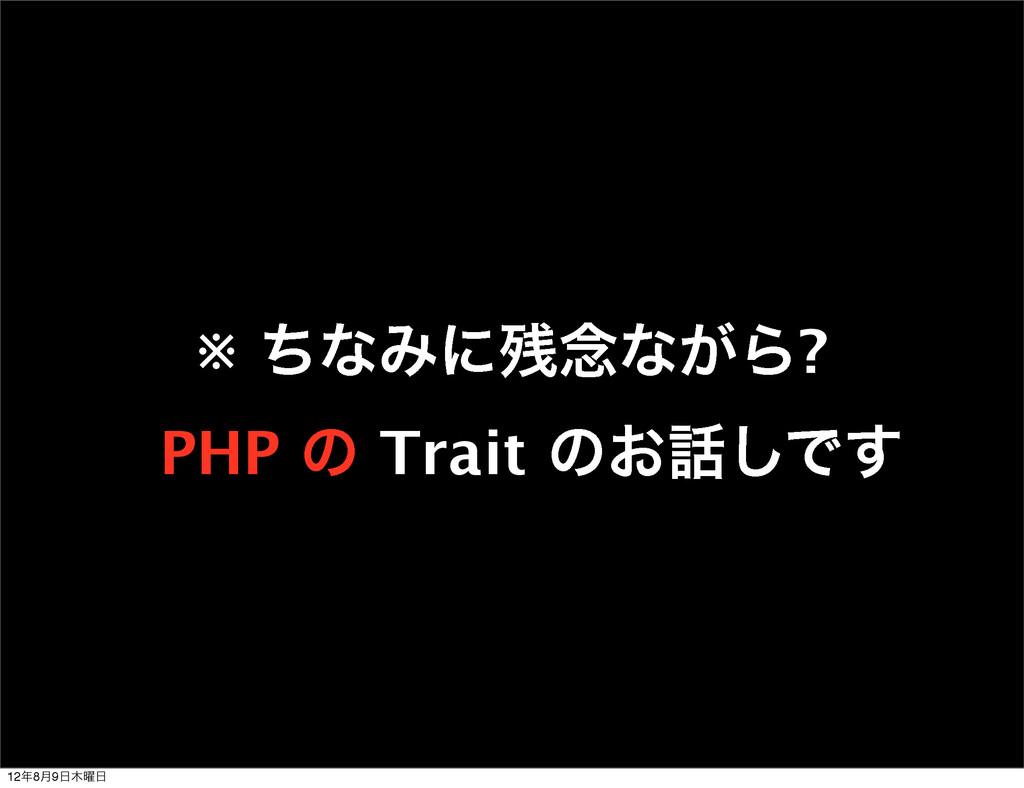 ※ ͪͳΈʹ೦ͳ͕Β? PHP ͷ Trait ͷ͓͠Ͱ͢ 128݄9༵