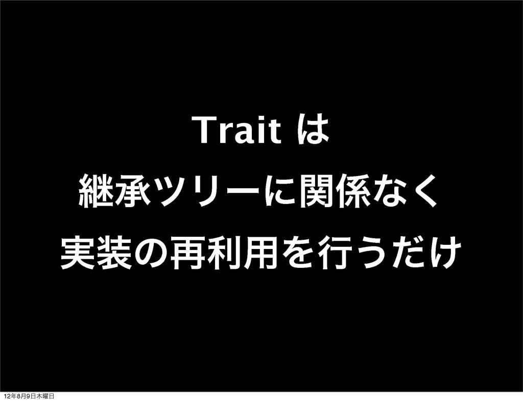 Trait  ܧঝπϦʔʹؔͳ͘ ࣮ͷ࠶ར༻Λߦ͏͚ͩ 128݄9༵