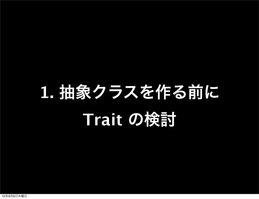 1. நΫϥεΛ࡞Δલʹ Trait ͷݕ౼ 128݄9༵