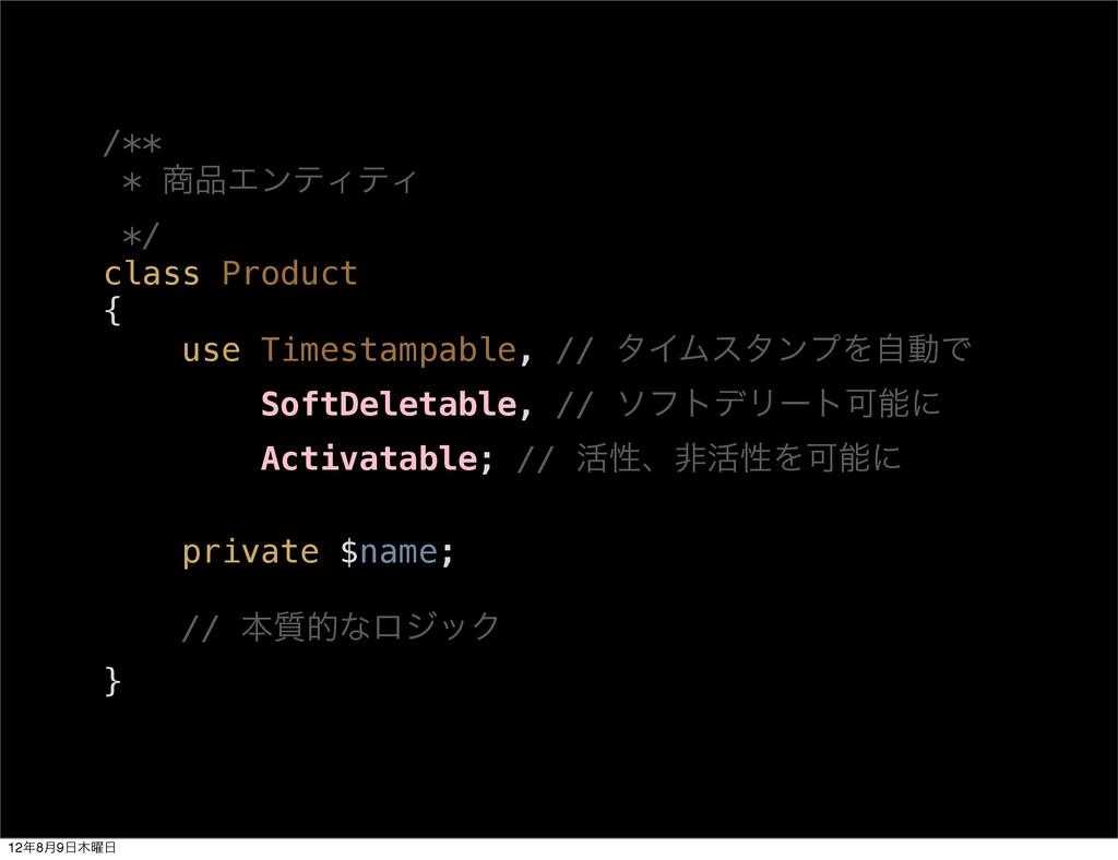 /** * ΤϯςΟςΟ */ class Product { use Timestamp...