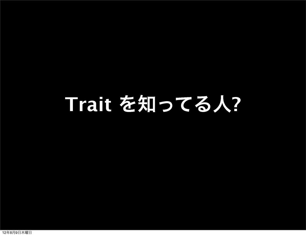 Trait ΛͬͯΔਓ? 128݄9༵