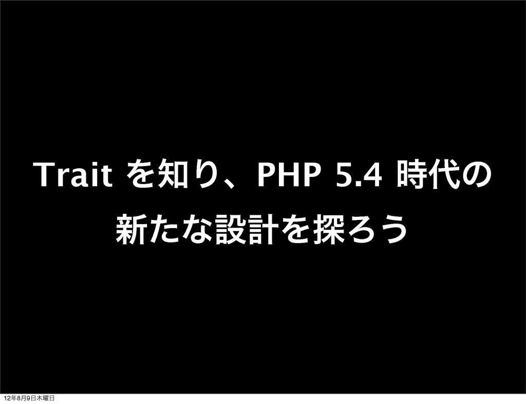 Trait ΛΓɺPHP 5.4 ͷ ৽ͨͳઃܭΛ୳Ζ͏ 128݄9༵
