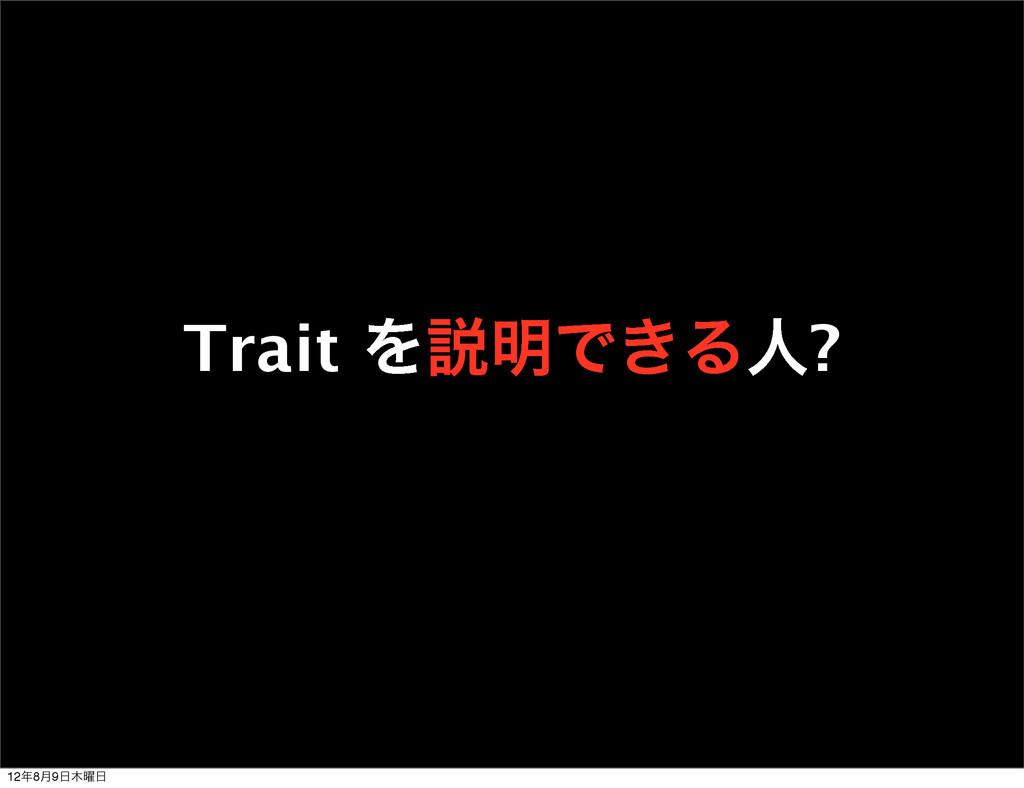 Trait Λઆ໌Ͱ͖Δਓ? 128݄9༵