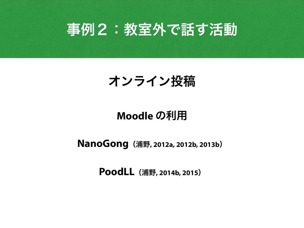 Moodle ͷར༻ NanoGongʢӜ, 2012a, 2012b, 2013bʣ Φϯ...