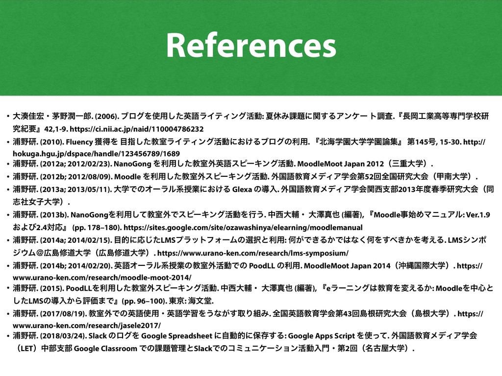 References • େືՂɾכ५Ұ. (2006). ϒϩάΛ༻ͨ͠ӳޠϥΠςΟ...