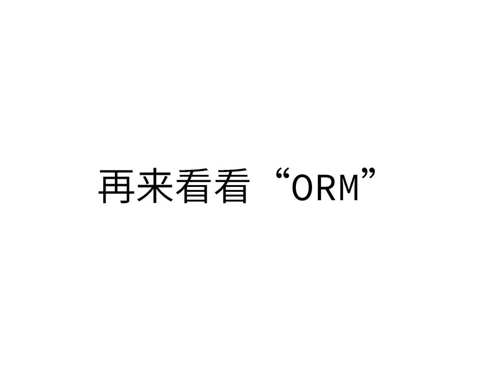 ⱄ勻溏溏ORM