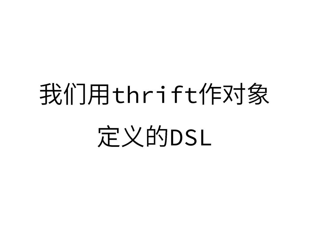 䧮⟌欽thrift⡲㼆韌 㹁⛐涸DSL