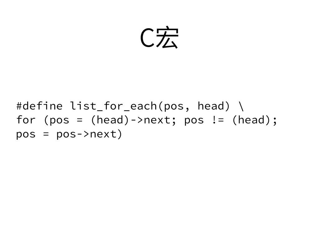 $㸪 #define list_for_each(pos, head) \ for (pos ...