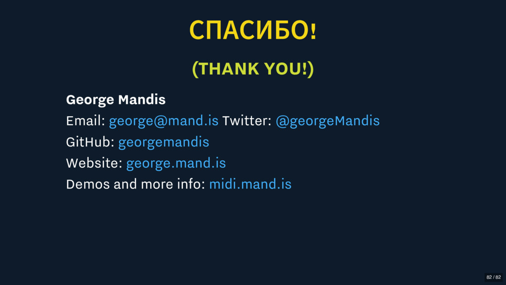 СПАСИБО! (THANK YOU!) George Mandis Email: Twit...