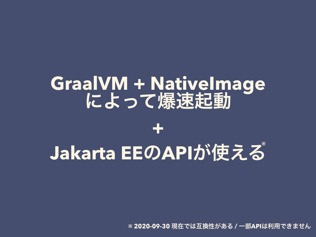 GraalVM + NativeImage ʹΑͬͯര଎ىಈ + Jakarta EEͷAPI...