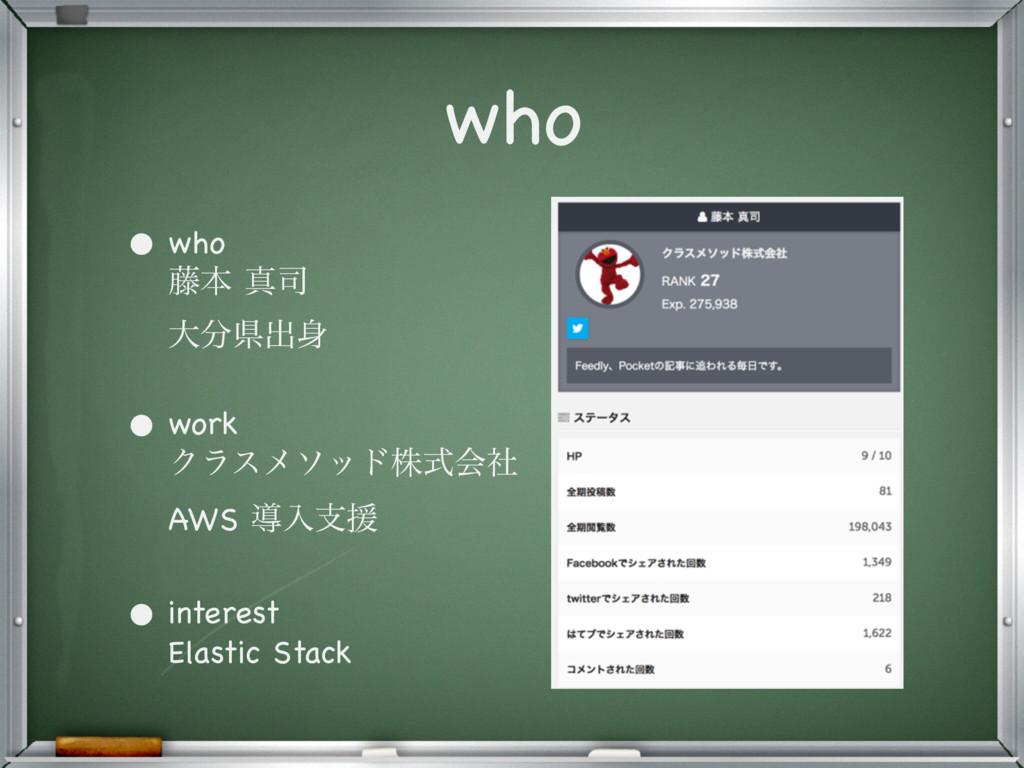 • who ౻ຊ ਅ େݝग़  • work Ϋϥεϝιουגࣜձࣾ AWS ...