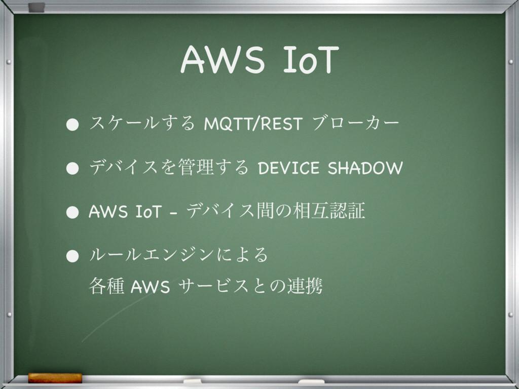 AWS IoT • εέʔϧ͢Δ MQTT/REST ϒϩʔΧʔ  • σόΠεΛཧ͢Δ ...