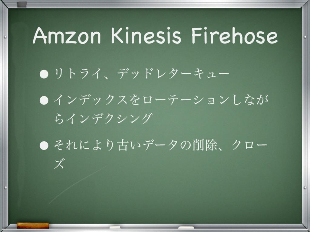 Amzon Kinesis Firehose • ϦτϥΠɺσουϨλʔΩϡʔ  • Πϯσ...